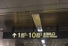 ❶伏見駅に到着されましたら、北改札口(1番・10番出口)を目指します。